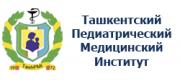 Ташкентский Педиатрический Медицинский Институт
