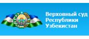 Верховный суд Республики Узбекистан